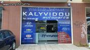 Π Ρ Ο Σ Φ Ο Ρ Α !!! Kalyvidou Autoparts -  Φίλτρα Βενζίνης _ Shuma 97-01 _ Sephia 97-01-thumb-3