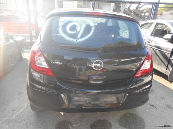 Πωλούνται ανταλλακτικά από Opel Corsa D 2008' 1229cc