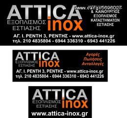 ΑΜΕΣΗ ΑΓΟΡΑ  ΕΞΟΠΛΙΣΜΩΝ ΥΓΕΙΟΝΟΜΙΚΟΥ ΕΝΔΙΑΦΕΡΟΝΤΟΣ ΜΕΤΡΗΤΟΙΣ.....www.attica-inox.gr......