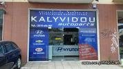 Π Ρ Ο Σ Φ Ο Ρ Α !!! Kalyvidou Autoparts - Μπιλιοφόρος _ Atos 97-03-thumb-3