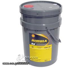 Λάμπρο Τρέλανέ μας!!!! Shell Rimula R6M 10w/40 20L 69+ΦΠΑ !! ΝΕΑ ΤΡΕΛΗ ΤΙΜΗ!!!