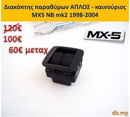 MX5 NA NB mk1 mk2 Διακόπτης παραθύρων κονσόλα ασημί νίκελ ράδιο φούσκα λεβιέ πατάκια