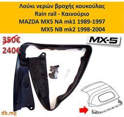 MX5 NA NB mk1 mk2 mk3 Υδρορροή κουκούλας rain rail λούκι νερού  - διακόπτης παραθύρων - πατάκια