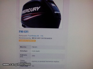 Mercury '17 f80 f100 f115