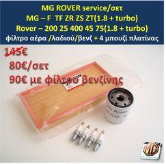 MG ROVER service σετ χρονισμού ιμάντας μπουζί φίλτρο θερμοστάτης φλάντζα γρύλος ψαλίδι MG F TF 25 45 75-  MG Athens parts