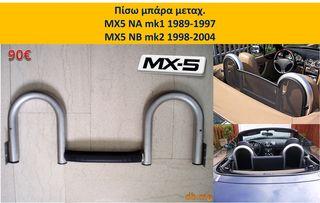 MX5 roll bar τάπα βενζίνης νίκελ NC NB NA εμπρός πινακίδα βάσεις hard top πίσω βίδες λαβές κουκούλας
