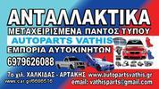 ΑΝΤΑΛΛΑΚΤΙΚΑ ΜΕΤΑΧΕΙΡΙΣΜΕΝΑ '03-'13-thumb-0