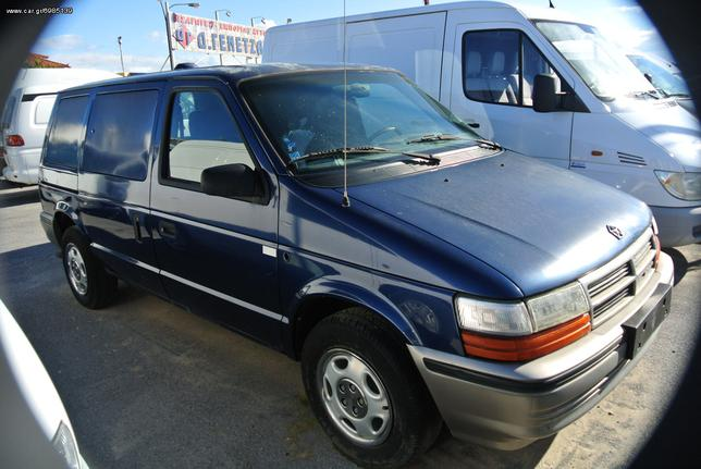 Chrysler '97 Για Ανταλακτικα
