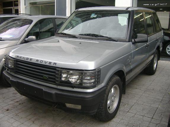 Land Rover Range Rover '96 * ΧΩΡΙΣ ΦΟΡΟ ΠΟΛΥΤΕΛΕΙΑΣ