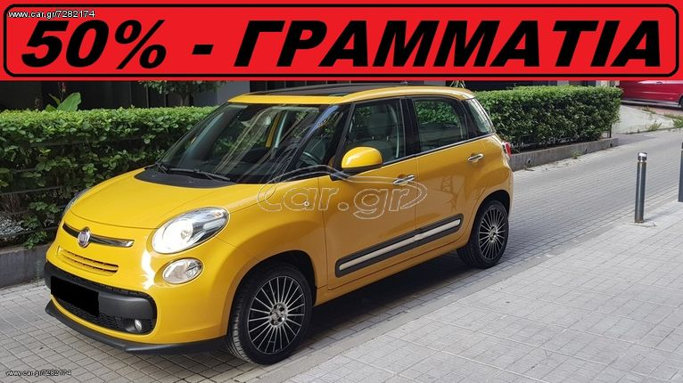 Fiat 500L '13 ***DIESEL-PANORAMA***