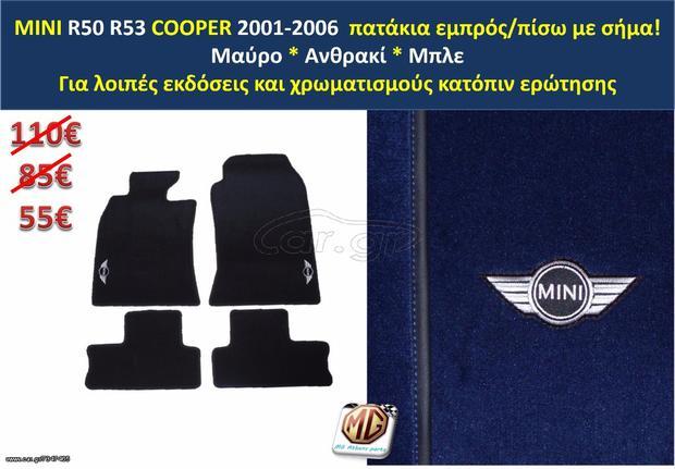 πατάκια MINI COOPER S R53 με σήμα - 2001 2002 2003 2004 2005 2006 - Ετοιμοπαράδοτα