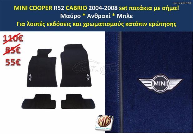 πατάκια MINI COOPER cabrio R52 με σήμα - 2004 2005 2006 2007 2008 - Ετοιμοπαράδοτα