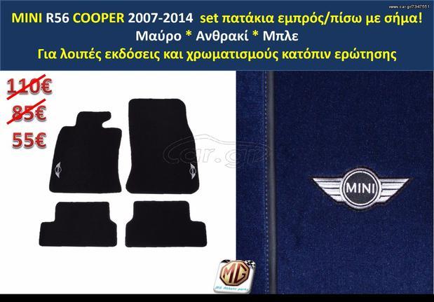 πατάκια MINI COOPER S R56 με σήμα - 2007 2008 2009 2010 2011 2012 2013 2014 - Ετοιμοπαράδοτα