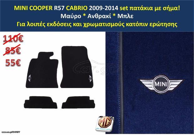 πατάκια MINI COOPER cabrio R57 με σήμα - 2009 2010 2011 2012 2013 2014 2015 - Ετοιμοπαράδοτα