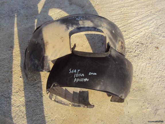 SEAT IBIZA '99-'02 ΜΠΡΟΣΤΑ ΘΟΛΟΙ