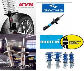 ΑΜΟΡΤΙΣΕΡ KAYABA,MORNOE,SACHS,BILSTEIN,AL-KO.E-SHOP www.ecmparts.gr