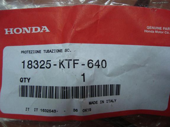 HONDA 18325KTF640 ΠΡΟΣΤΑΤΕΥΤΙΚΟ ΕΞΑΤΜ. SH125 09