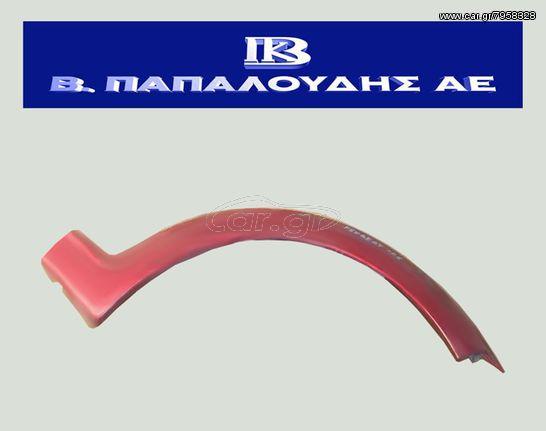 Διακοσμητικό φρύδι πίσω φτερού αριστερό πλαστικό PEUGEOT 106