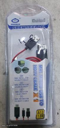 ΚΑΛΩΔΙΟ MICRO USB ΣΕ HDMI