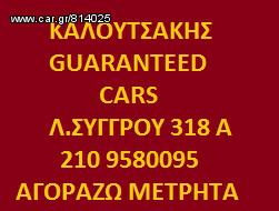Αυτοκίνητο αλλο '00 αγοράζω αυτοκίνητα - απόσυρση