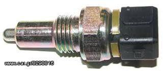 Φουσκα όπισθεν (ΚΑΙΝΟΥΡΓΙΑ) . VW . PASSAT 97-02  . Με 2 επαφές , ορθογωνιο φις.