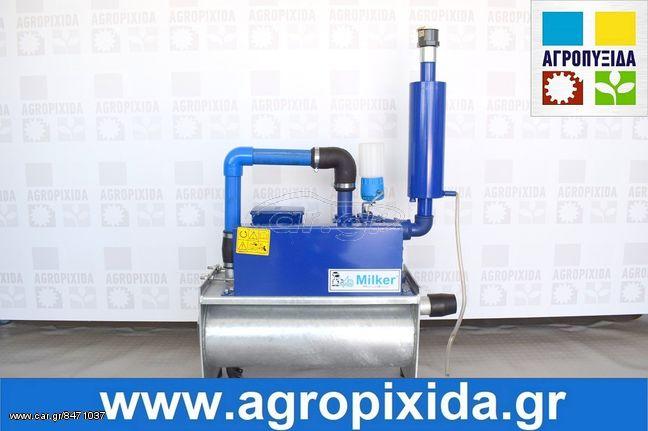 Γεωργικό μηχανήματα αρμέγματος/εκτροφής '20 ΑΝΤΛΙΑ ΚΕΝΟΥ-500-750-1000lt