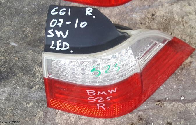 ΦΑΝΑΡΙ ΠΙΣΩ ΔΕΞΙΟ BMW 525 (E61) 2007-2010 LED STATION WAGON