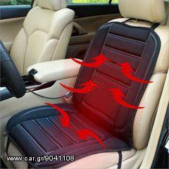 Θερμαινόμενα Καθίσματα Αυτοκινήτου! 3 σε 1! Προστασία, Θέρμανση & Οικονομία!
