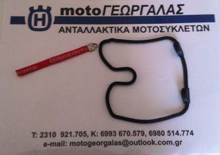 HUSQVARNA TE 250 ΦΛΑΤΖΑ Η