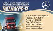 Mercedes-Benz '00 108 CDI VITO-thumb-5