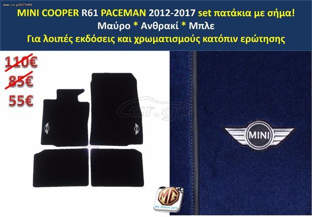 πατάκια MINI COOPER PACEMAN R61 με σήμα - 2012 2013 2014 2015 2016 2017 - Ετοιμοπαράδοτα