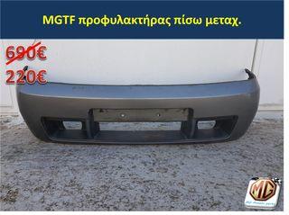 MGTF MGF F TF πίσω εμπρός προφυλακτήρας φανάρι εξάτμιση αεραγωγός τάπα βενζίνης καπό φτερό - ανταλλακτικά MG Athens parts