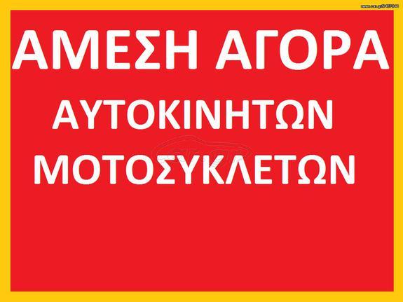 Honda XR 650 Motard '04 ΑΓΟΡΑΖΟΥΜΕ ΤΑ ΠΑΝΤΑ ΜΕΤΡΟΙΤΗΣ