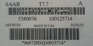 ΕΓΚΕΦΑΛΟΣ SAAB 9-5 2.0cc TURBO - MOTOR B205E - 5380662/T7.7A01 (SAAB) - #ΔΕΙΤΕ ΜΕΓΑΛΕΣ ΦΩΤΟΓΡΑΦΙΕΣ#