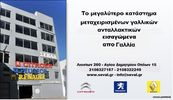 ΠΩΛΟΥΝΤΑΙ ΚΑΙΝΟΥΡΓΙΑ ΨΑΛΙΔΙΑ PEUGEOT 3008 - www.seval.gr-thumb-1