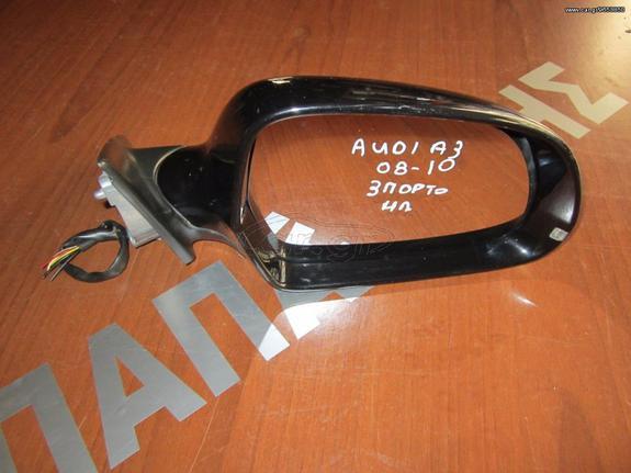 Καθρεπτης δεξιος Audi A3 2008-2010 3θυρο ηλεκτρικος μαυρος