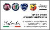 ALFA ROMEO GIULIETTA 1.4 ΠΛΕΞΟΥΔΑ ΚΙΝΗΤΗΡΑ-thumb-3