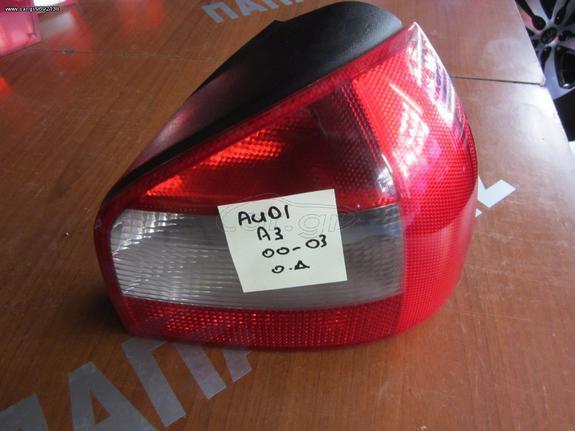Φαναρι πισω δεξιο Audi A3 2000-2003