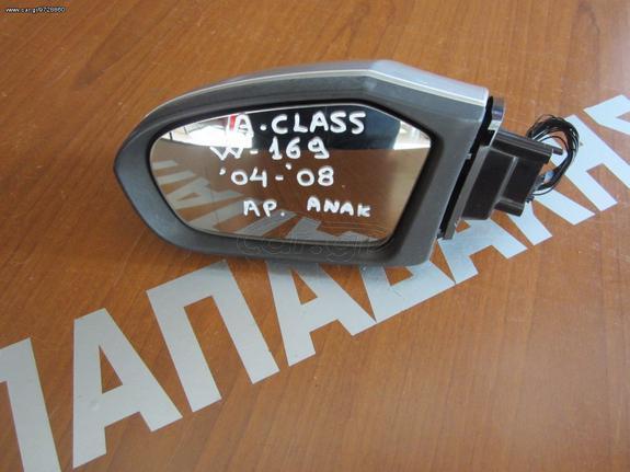 Καθρεπτης αριστερος Mercedes A Class W169 2004-2008 ηλεκτρικα ανακλινομενος ασημι