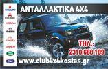 SUZUKI JIMNY 71751-57M10-5PK ΠΛΑΙΣΙΟ ΠΡΟΒΟΛΕΑ 12- ΔΕ www.club4x4kostas.gr-thumb-1