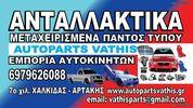 ΑΝΤΑΛΛΑΚΤΙΚΑ daihatsu terios sirion cuore '06-15 ποδια μαρσπιε φτερα ΜΕΤΑΧΕΙΡΙΣΜΕΝΑ -thumb-1